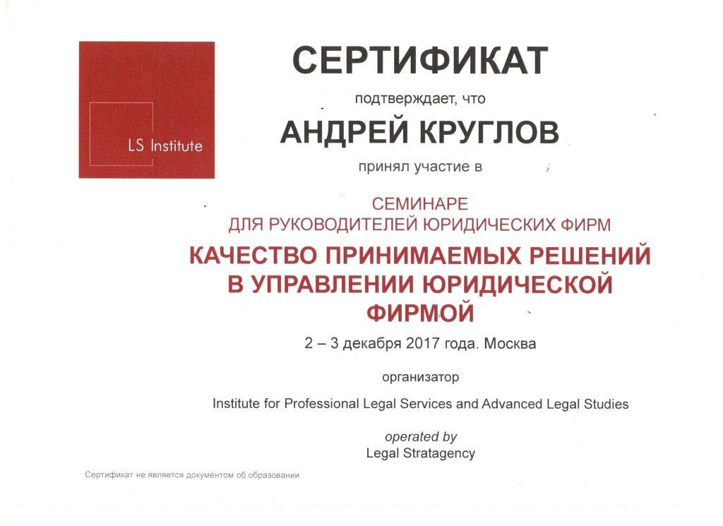 Сертификат Круглов АН__legal