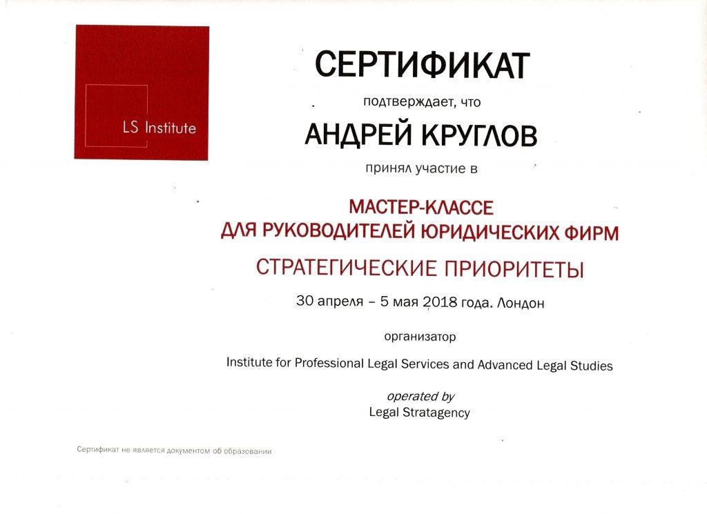 Сертификат Круглов А.Н.
